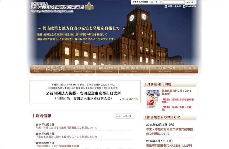公益財団法人 後藤・安田記念東京都市研究所
