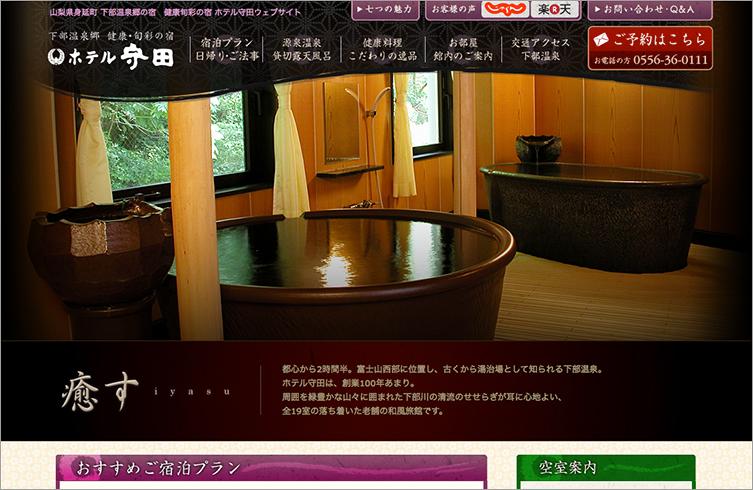 ホテル守田