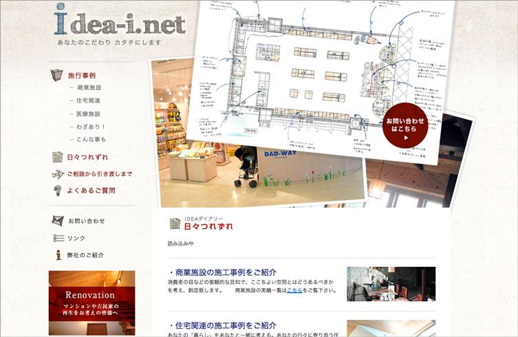有限会社 イデア商業建築企画