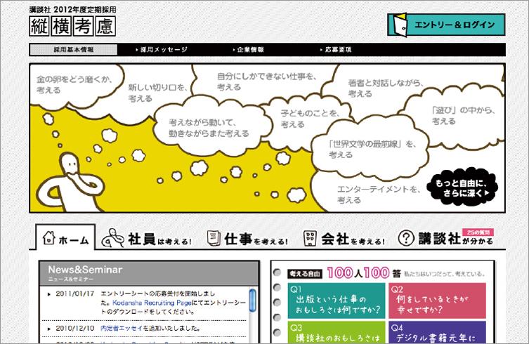 株式会社 講談社 新卒採用スペシャルサイト