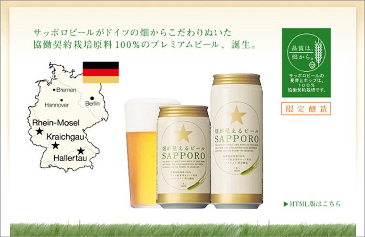 サッポロビール 株式会社