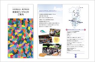 社会福祉法人藤沢育成会