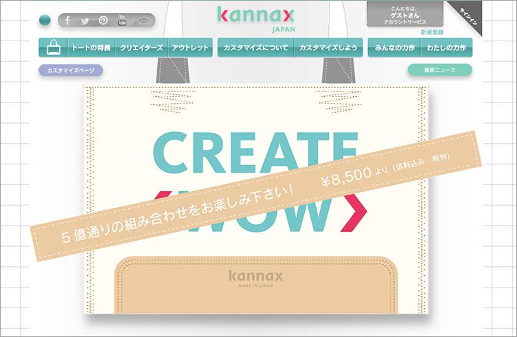 KANNAX JAPAN