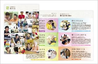 社会福祉法人 翔の会 事業所パンフレット
