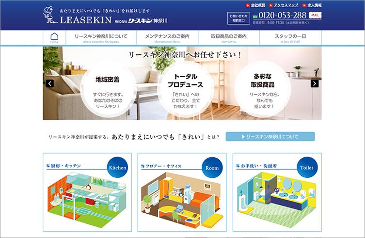 株式会社 リースキン神奈川