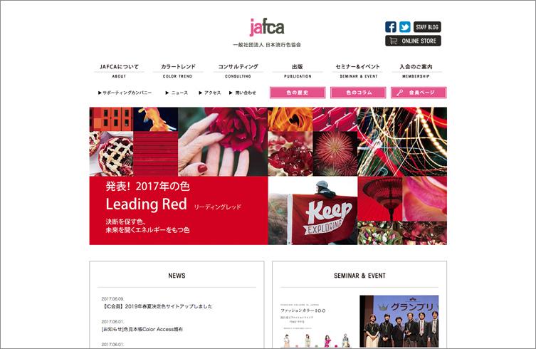 一般社団法人 日本流行色協会