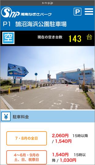 スマートフォン版駐車場ページ