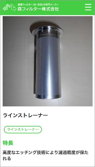 スマートフォン商品紹介ページ
