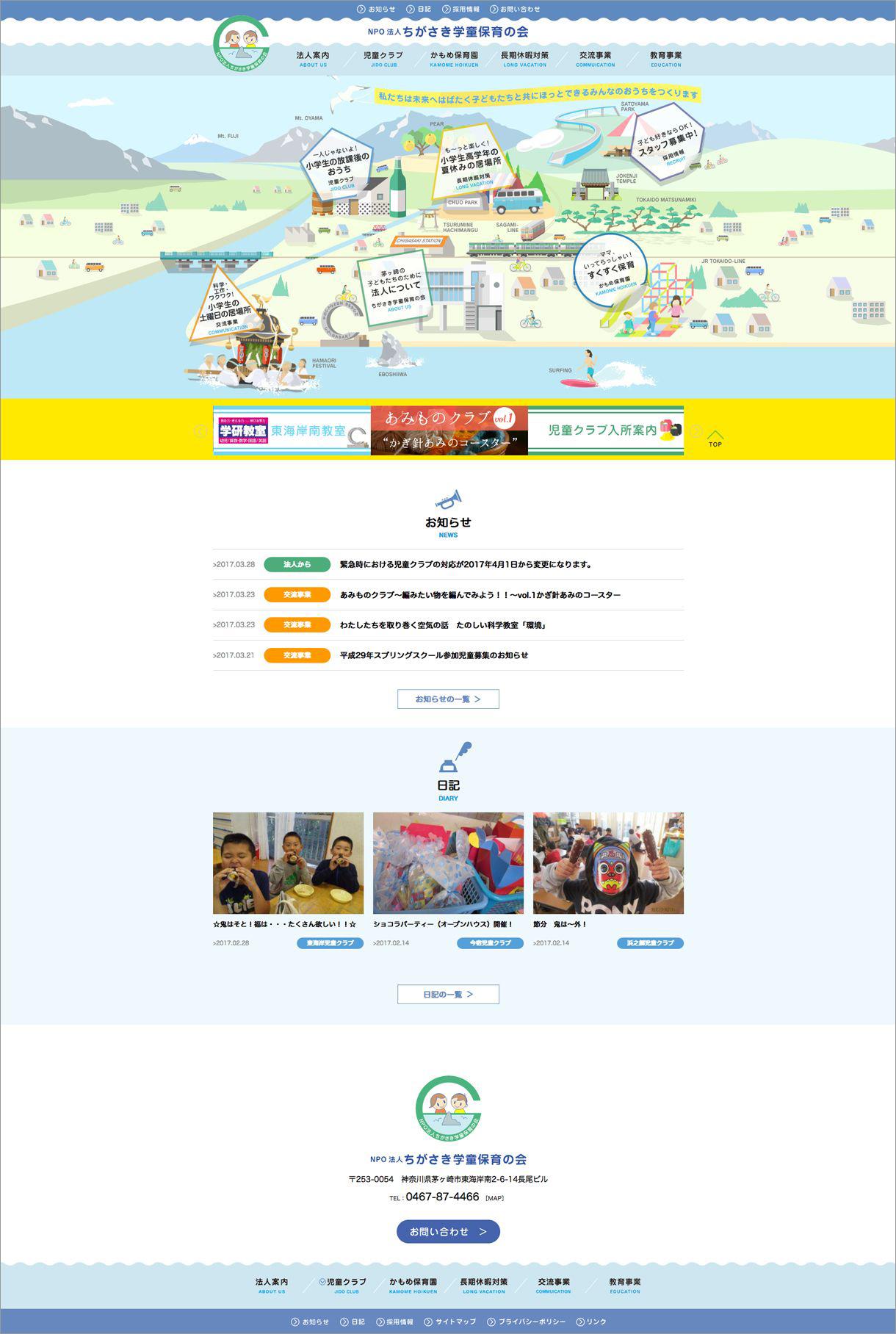 NPO法人 ちがさき学童保育の会 トップ画像