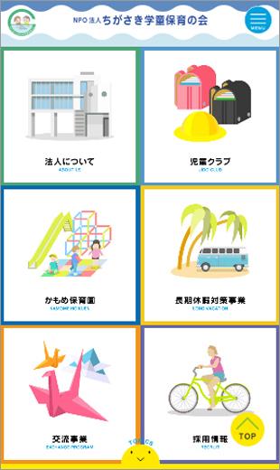 NPO法人 ちがさき学童保育の会 スマホページ