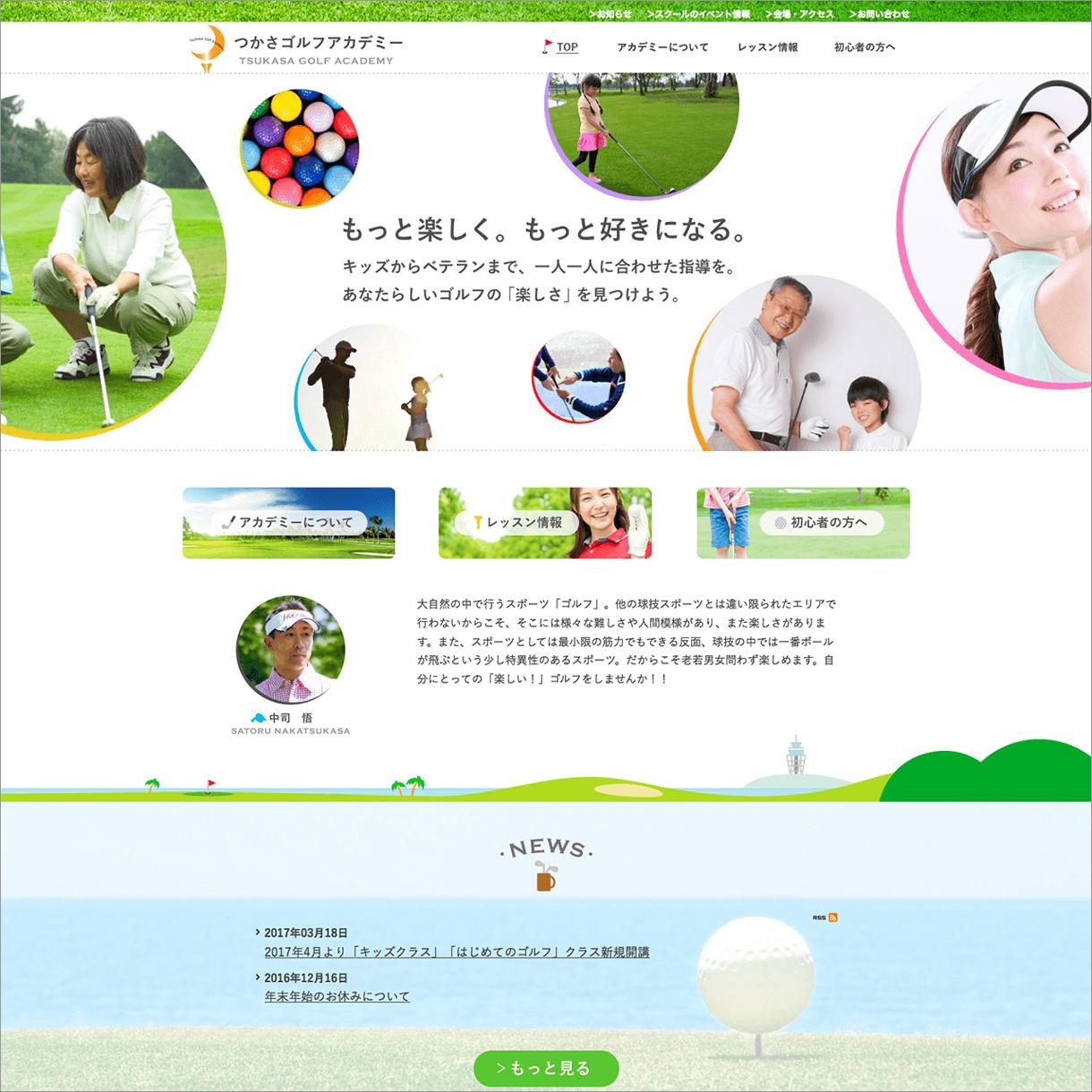 つかさゴルフアカデミー トップ画像