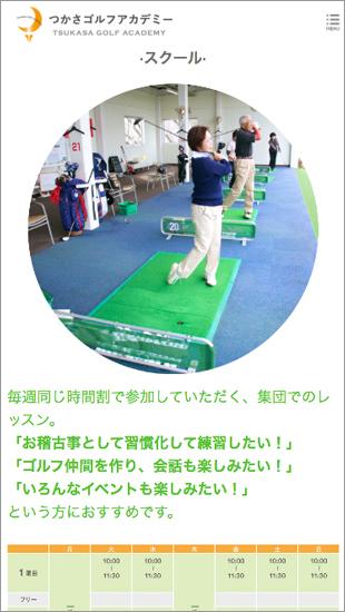 つかさゴルフアカデミー スマホページ