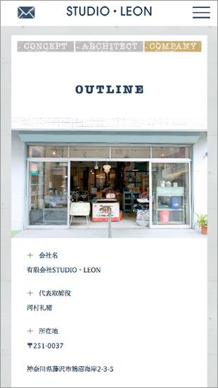 有限会社 STUDIO・LEON スマホページ
